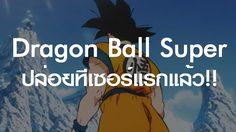 ปล่อยออกมาแล้วทีเซอร์ภาพยนตร์ Dragon Ball Super !!
