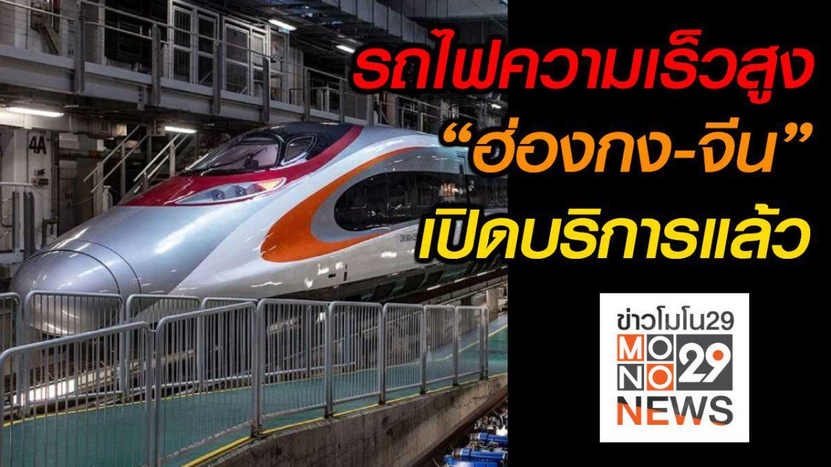 """#เรื่องเล่ารอบโลก รถไฟความเร็วสูง """"ฮ่องกง-จีน"""" เปิดบริการแล้ว"""