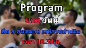 โปรแกรมมวยไทยวันนนี้ วันพฤหัสบดีที่ 25 กุมภาพันธ์ 2559 ศึก ส.สมหมาย เวทีมวย ราชดำเนิน เวลา 18.30 น.