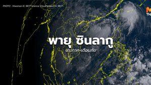 อัปเดตพายุซินลากู – 3 ส.ค. 63