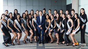 กลับมาอีกครั้ง ในรอบ 28 ปี กับเวที Miss All Nations Thailand 2017