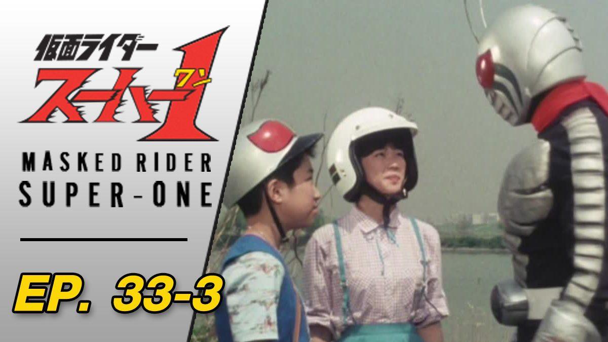 Masked Rider Super One ตอนที่ 33-3