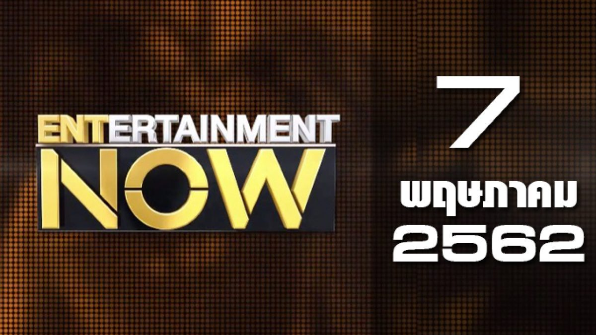 Entertainment Now Break 1 07-05-62