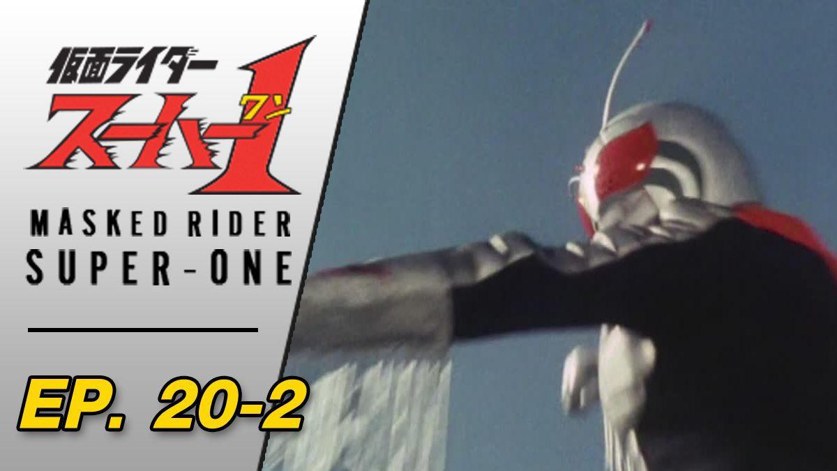 Masked Rider Super One ตอนที่ 20-2