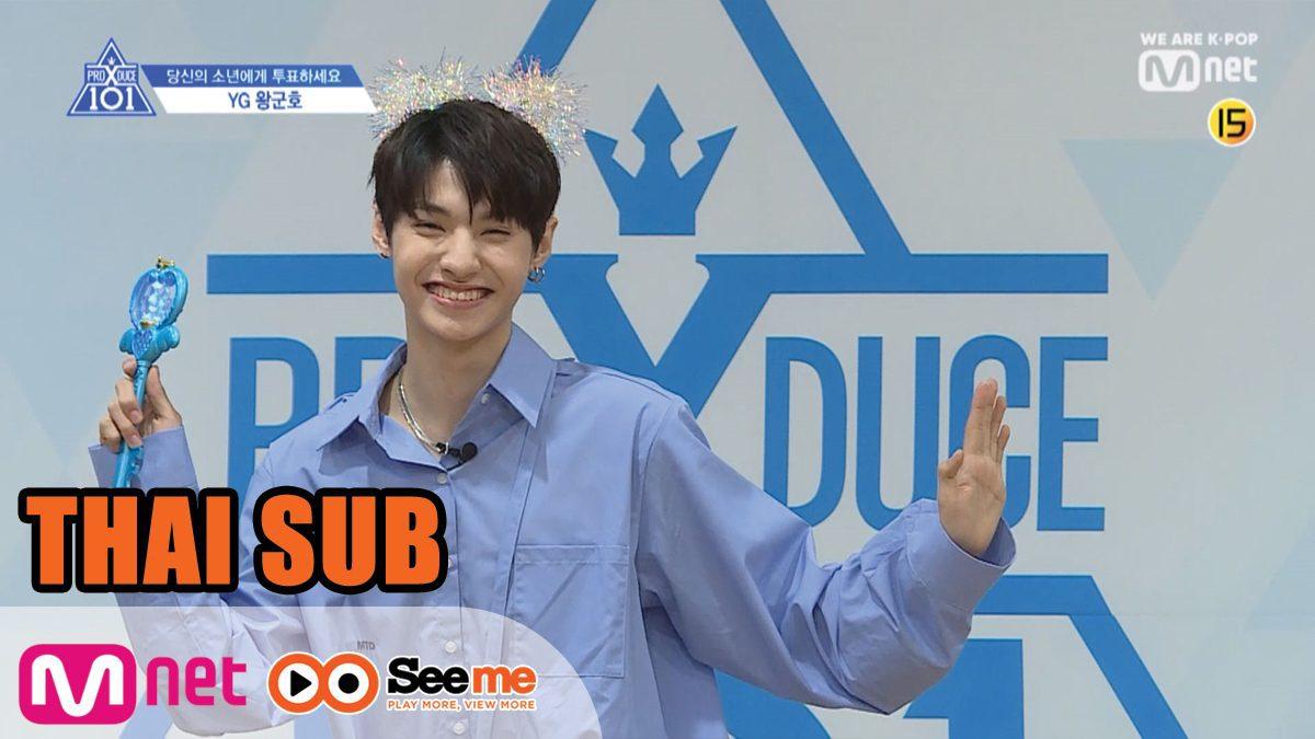 [THAI SUB] แนะนำตัวผู้เข้าแข่งขัน | 'หวัง กุนโฮ' WANG JYUN HAO I จากค่าย YG Entertainment