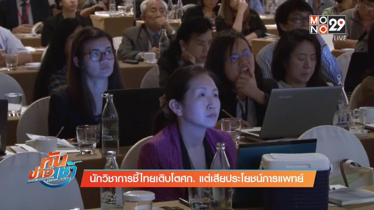 นักวิชาการชี้ไทยเติบโตศก. แต่เสียประโยชน์การแพทย์