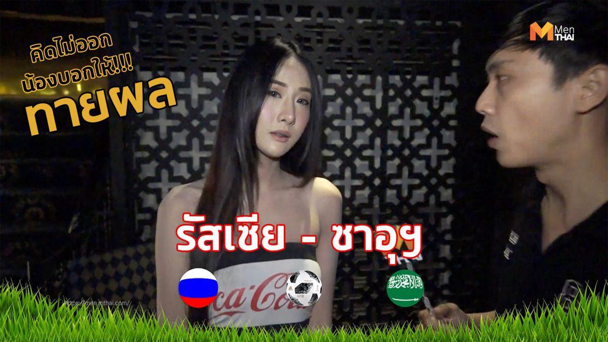 คิดไม่ออก น้องบอกให้!! น้องไข่มุก ทายผลบอลโลก 2018 รัสเซีย - ซาอุฯ