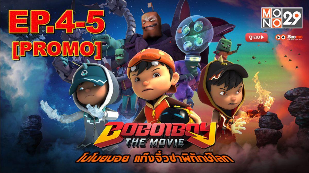 BoBoiBoy โบโบยบอย แก๊งจิ๋วซ่าพิทักษ์โลก EP.4-5 [PROMO]