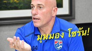 โซรัน ยานโควิช : ทีมชาติไทย น่าได้รับการสนับสนุนจากสโมสรมากกว่านี้