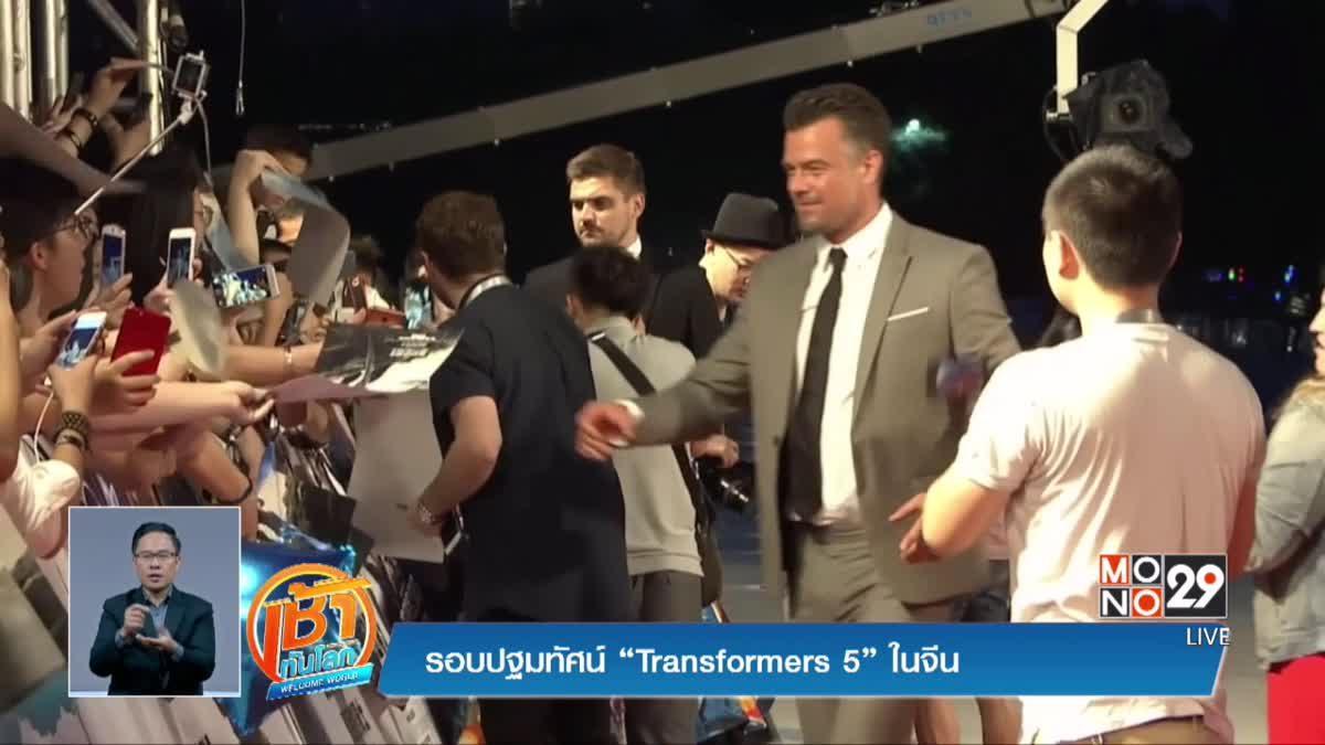 """รอบปฐมทัศน์ """"Transformers 5"""" ในจีน"""