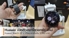 Huawei เปิดตัวสมาร์ทวอทช์รุ่นใหม่ HUAWEI Watch GT 2