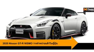 2020 Nissan GT-R NISMO วางจำหน่ายในญี่ปุ่น เริ่มต้น 4.1 ล้านบาท