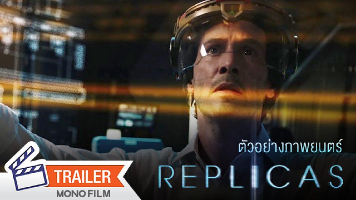 ตัวอย่าง 2 : Replicas พลิกชะตา เร็วกว่านรก [Official Trailer]