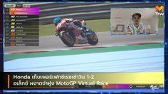 Honda เก็บเพอร์เฟกซ์เรซเข้าวิน 1-2 อเล็กซ์ ผงาดจ่าฝูง MotoGP Virtual Race