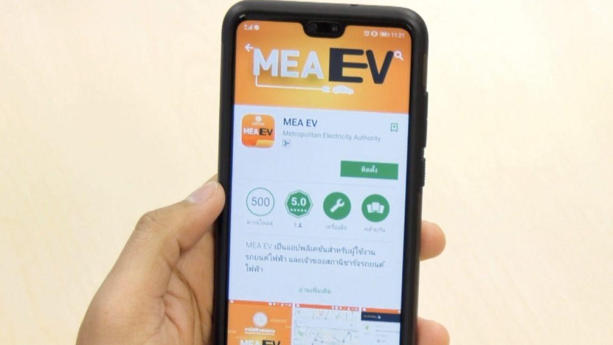 กฟน. ฉลองครบรอบวาระ 60 ปี เปิดตัว MEA EV Application