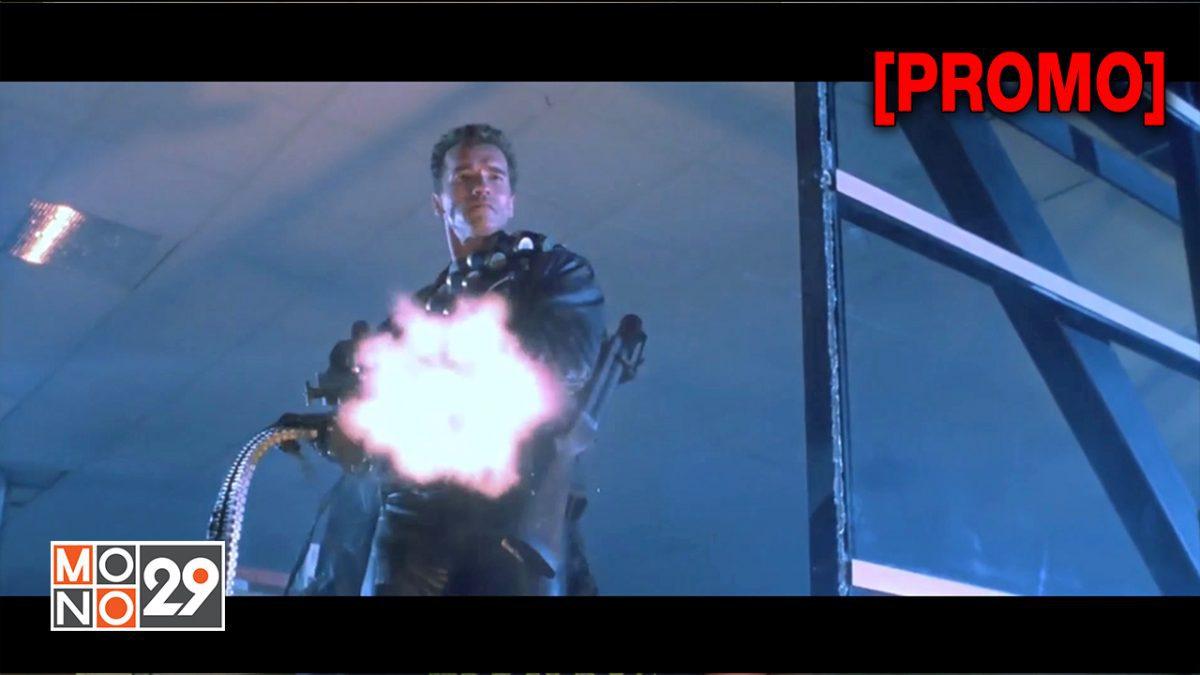 Terminator 2 : Judgment Day คนเหล็ก 2029 ภาค 2 [PROMO]