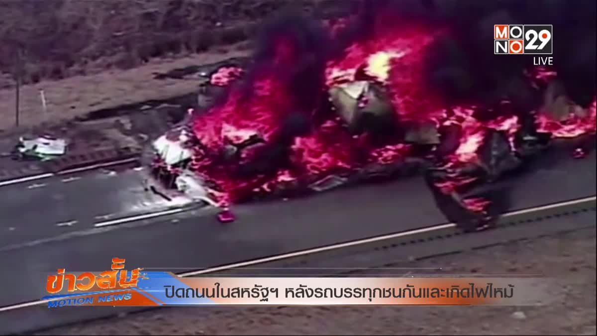 ปิดถนนในสหรัฐฯ หลังรถบรรทุกชนกันและเกิดไฟไหม้