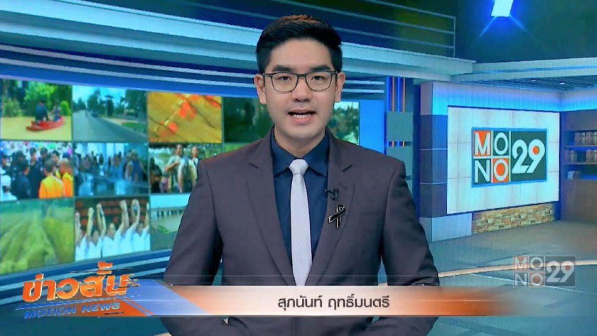 ข่าวสั้น Motion News Break 2 24-03-60