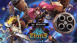 ELUNE เกมมือถือแนว COLLECTION RPG เปิดลงทะเบียนล่วงหน้าแล้ว