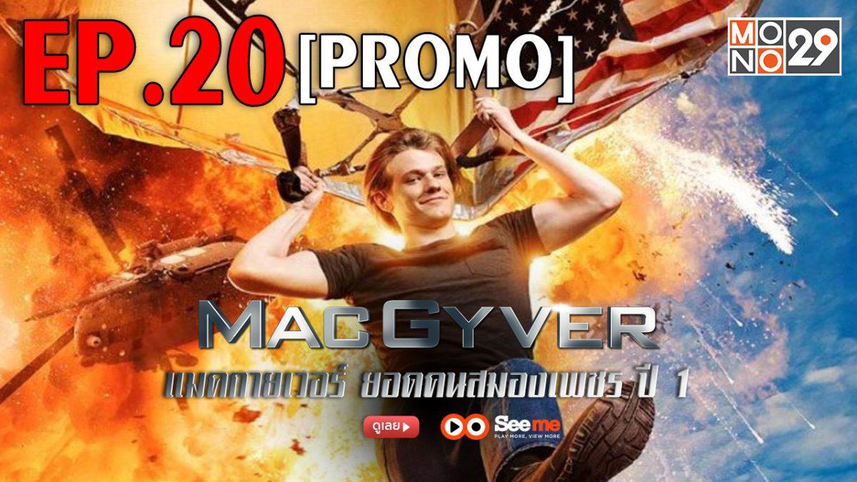 MacGyver แมคกายเวอร์ ยอดคนสมองเพชร ปี 1 EP.20  [PROMO]