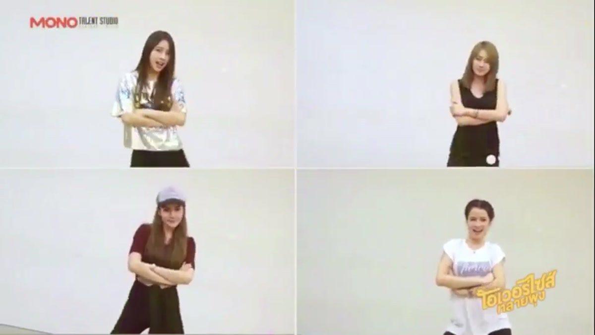 Cover Dance กำมือ | โอเวอร์ไซส์..ทลายพุง