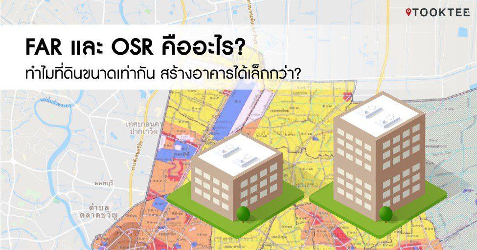 FAR และ OSR คืออะไรตรวจสอบอย่างไรว่าสร้างอาคารได้ขนาดเท่าไหร่