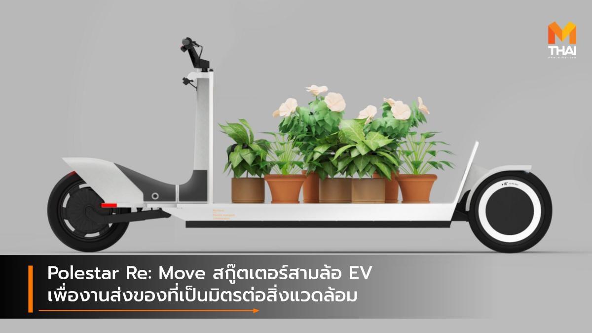 Polestar Re: Move สกู๊ตเตอร์สามล้อ EV เพื่องานส่งของที่เป็นมิตรต่อสิ่งแวดล้อม