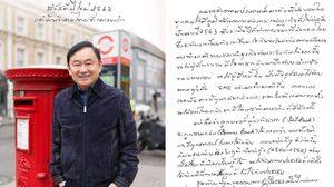 ทักษิณ อวยพรปีใหม่ 2563 ส่งความปรารถนาดีให้คนไทย