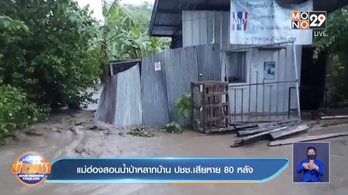 แม่ฮ่องสอนน้ำป่าหลากบ้านปชช.เสียหาย 80 หลัง