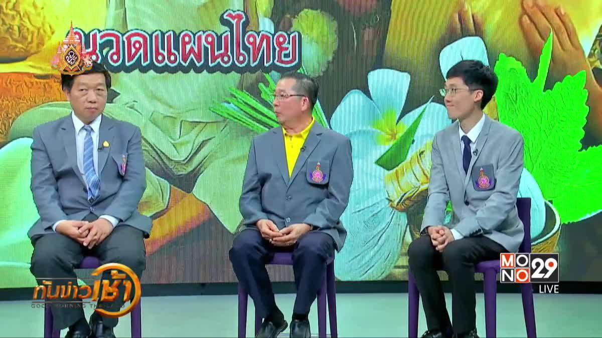 """""""นวดแผนไทย"""" ศาสตร์รักษาโรคส่งต่อกันรุ่นสู่รุ่น"""