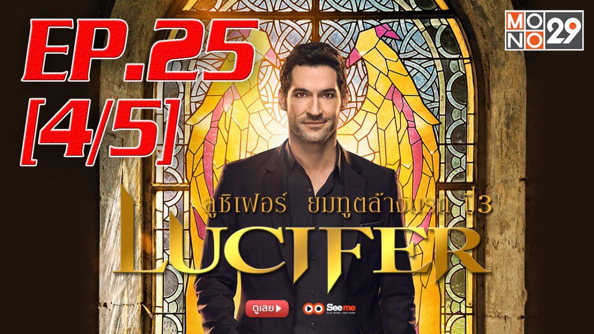 Lucifer ลูซิเฟอร์ ยมทูตล้างนรก ปี 3 EP.25 [4/5]