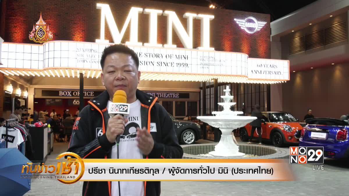 """มินิ (ประเทศไทย) ฉลอง 60 ปี เปิดตัว """"MINI 60 Years Edition"""""""