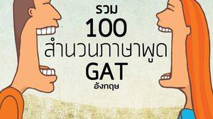100 สำนวนภาษาอังกฤษน่ารู้