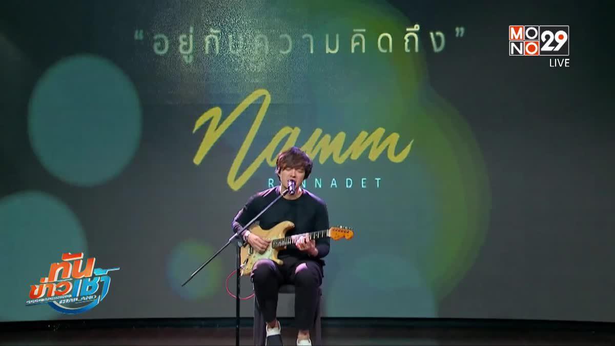 """""""แหนม รณเดช"""" ปล่อย MV ชีวิตรักแสนเศร้า """"อยู่กับความคิดถึง"""""""