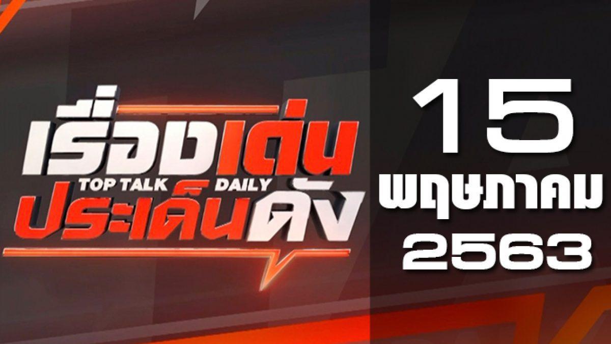เรื่องเด่นประเด็นดัง Top Talk Daily 15-05-63
