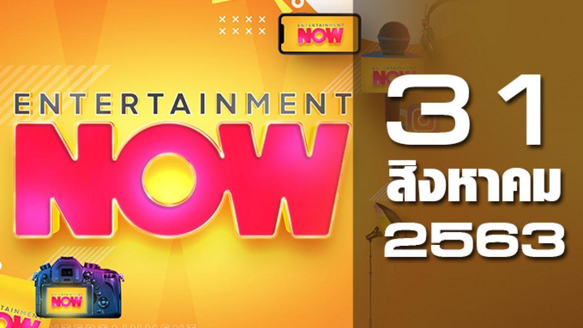 Entertainment Now 31-08-63