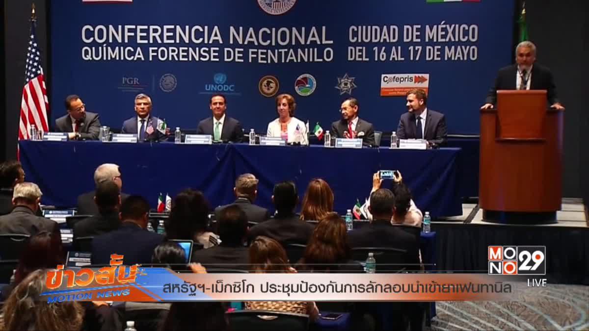 สหรัฐฯ-เม็กซิโก ประชุมป้องกันการลักลอบนำเข้ายาเฟนทานิล