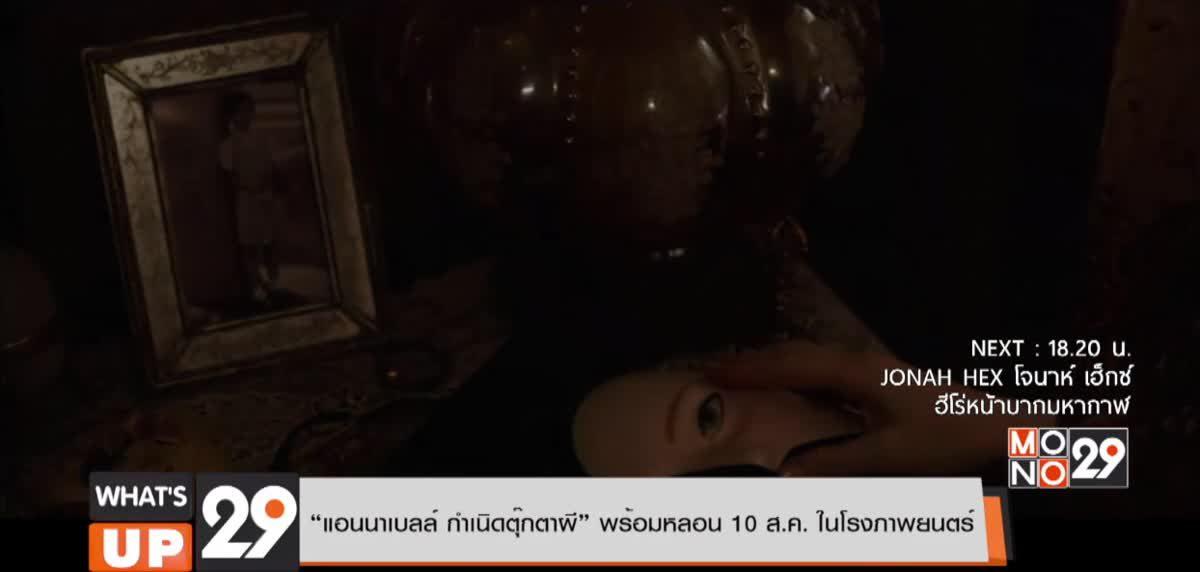 """""""แอนนาเบลล์ กำเนิดตุ๊กตาผี"""" พร้อมหลอน 10 ส.ค. ในโรงภาพยนตร์"""