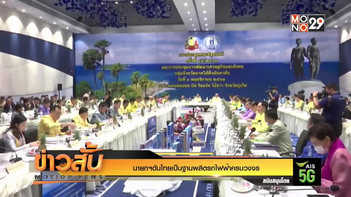 นายกฯดันไทยเป็นฐานผลิตรถไฟฟ้าครบวงจร