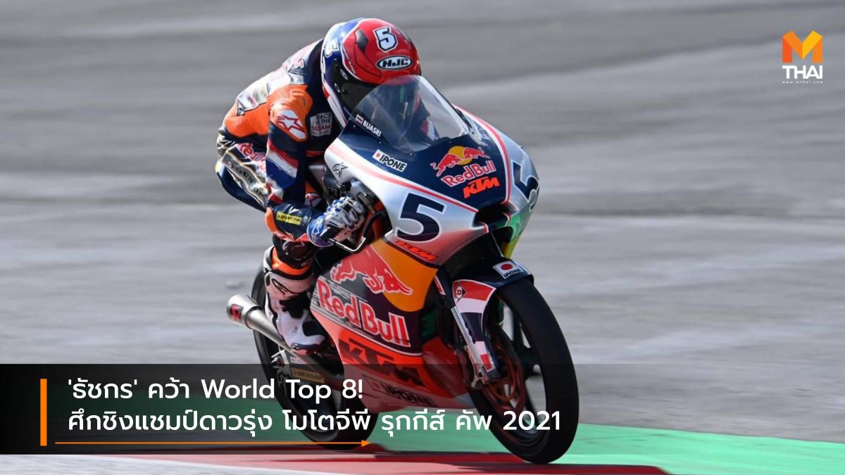 'ธัชกร' คว้า World Top 8! ศึกชิงแชมป์ดาวรุ่ง โมโตจีพี รุกกีส์ คัพ 2021