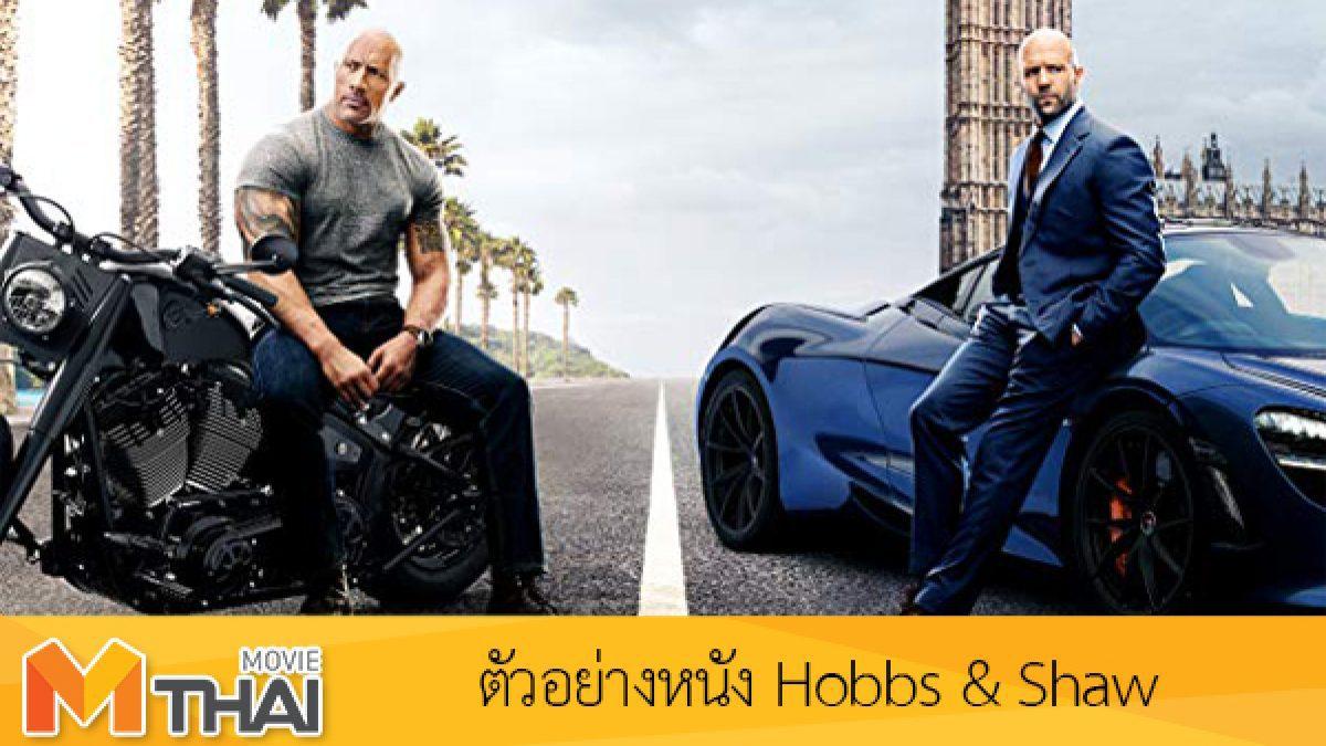 ตัวอย่างหนัง Hobbs & Shaw