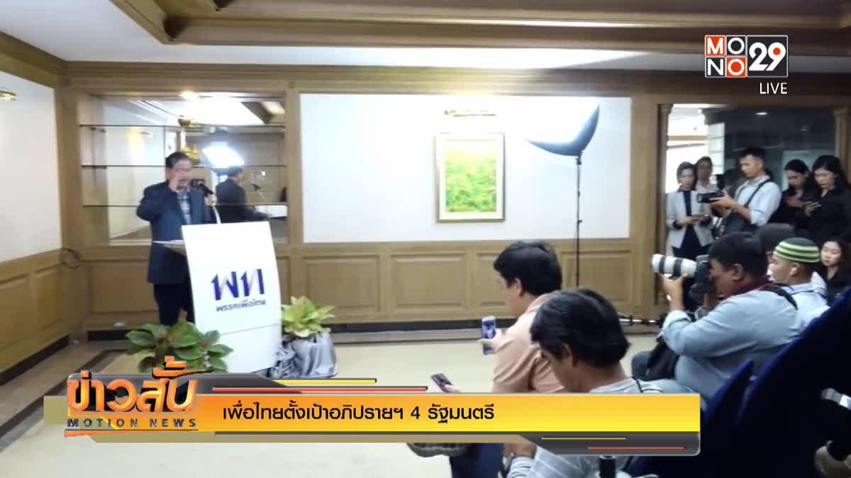 เพื่อไทยตั้งเป้าอภิปรายฯ 4 รัฐมนตรี