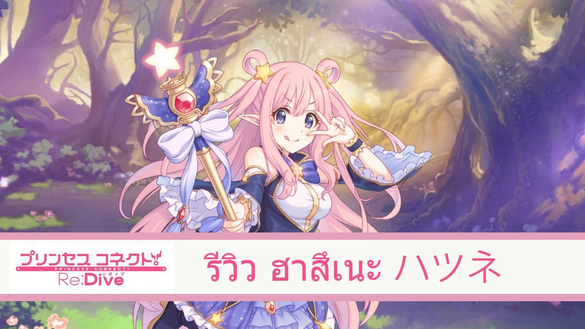 Princess Connect รีวิว Hatsune