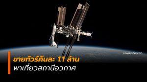 นาซาเตรียมขายทัวร์คืนละ 1.1 ล้านพาเที่ยวสถานีอวกาศ