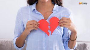 ไขคำตอบ 5 สาเหตุ ที่ทำให้คุณไม่เจอผู้ชาย ที่เป็นรักแท้ของคุณเสียที