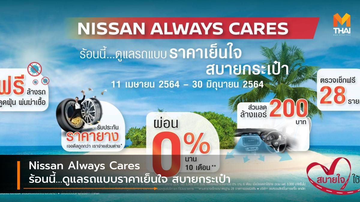 Nissan Always Cares ร้อนนี้…ดูแลรถแบบราคาเย็นใจ สบายกระเป๋า