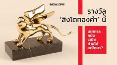 รางวัล 'สิงโตทองคำ' นี้ เทศกาลหนังเวนิซท่านได้แต่ใดมา?