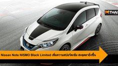 Nissan Note NISMO Black Limited เพิ่มความสปอร์ตเข้ม สะดุดตายิ่งขึ้น