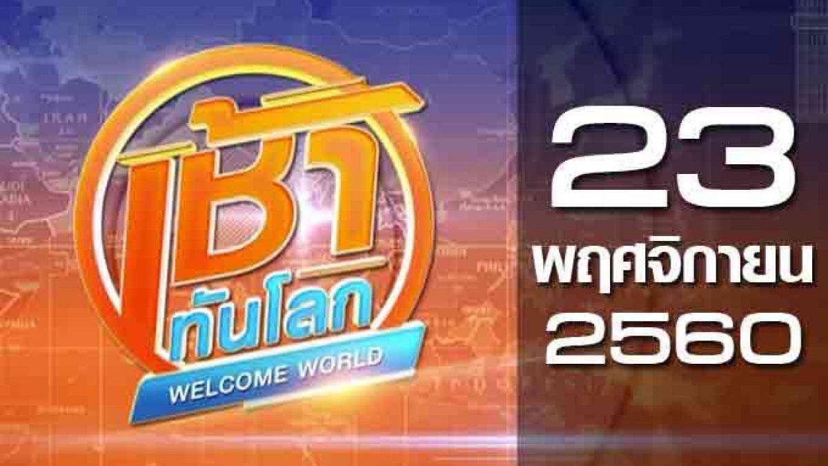 เช้าทันโลก Welcome World 23-11-60