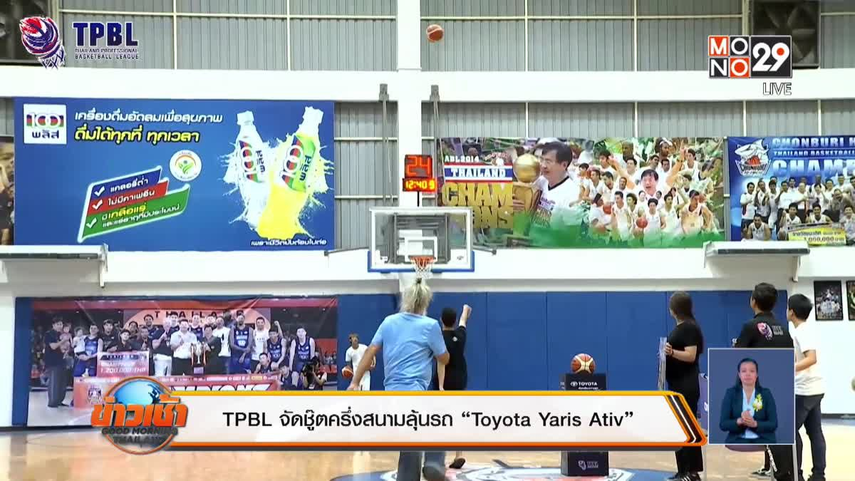 "TPBL จัดชู๊ตครึ่งสนามลุ้นรถ ""Toyota Yaris Ativ"""